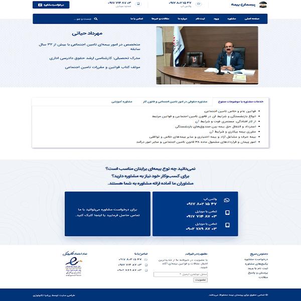 طراحی سایت پرسمان بیمه